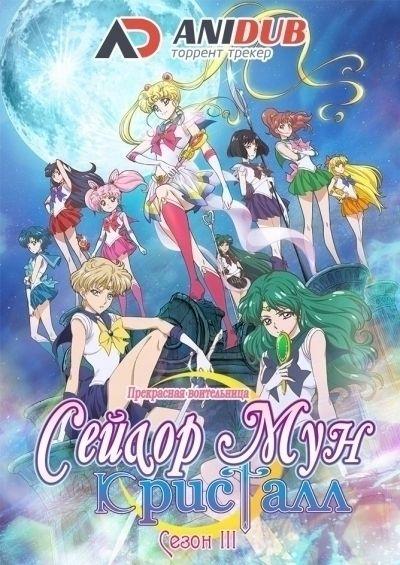 Прекрасная воительница Сейлор мун Кристалл ТВ-3 / Bishoujo Senshi Sailor Moon Crystal TV-3 [13 из 13]
