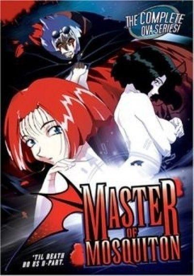 Господин Москитон OVA / Master of Mosquiton [06 из 06]