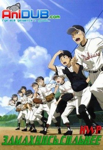 Замахнись сильнее:  Летний турнир ТВ-2 / Ookiku Furikabutte: Natsu no Taikai-hen TV-2 [13 из 13]