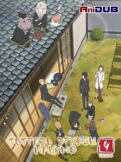 Тетрадь дружбы Нацумэ ТВ-4 / Natsume Yuujinchou Shi [13 из 13]