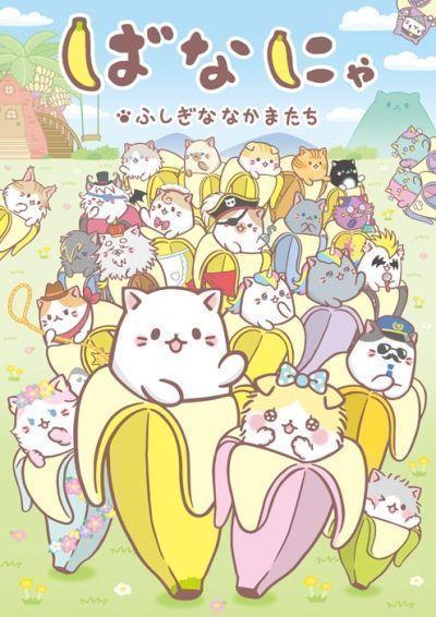 БАНАНЬКА!!! / Bananya: Fushigi na Nakamatachi [06 из 12]