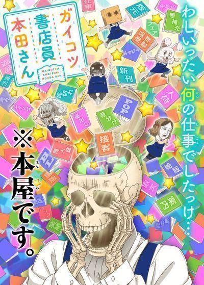 Отвратительные твари из книжного / Gaikotsu Shotenin Honda-san [12 из 12]
