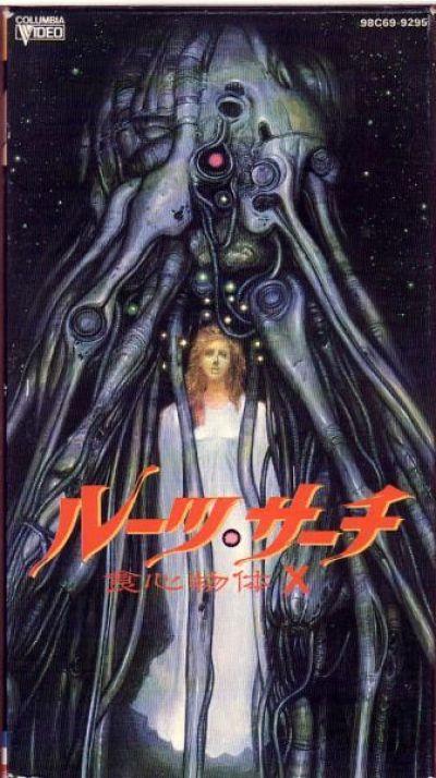 Поиск исходных данных / Roots Search: Shokushin Buttai X OVA