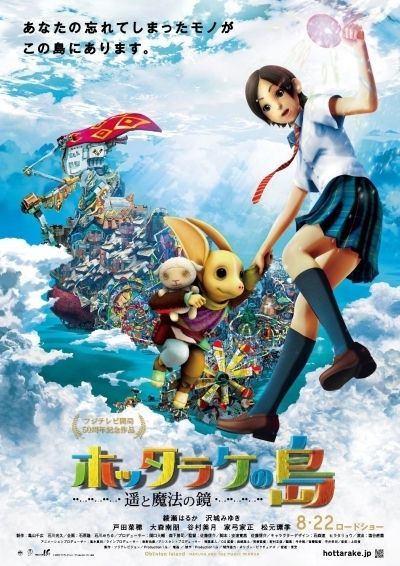 Остров забвения: Харука и волшебное зеркало / Hottarake no Shima: Haruka to Mahou no Kagami