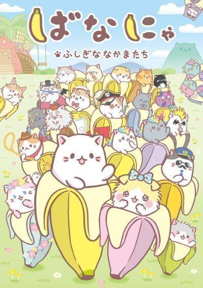 БАНАНЬКА!!! / Bananya: Fushigi na Nakamatachi [08 из 12]