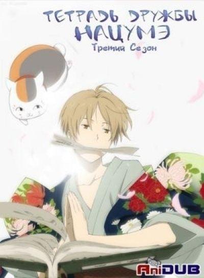 Тетрадь дружбы Нацумэ ТВ-3 / Natsume Yuujinchou San [13 из 13]