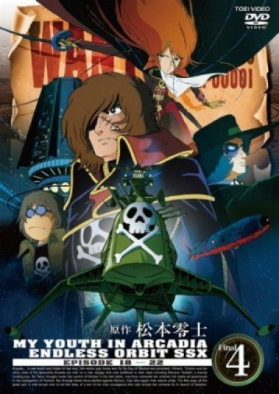 Аркадия Моей Юности SSX: Бесконечный Путь / Waga Seishun no Arcadia: Mugen Kidou SSX [22 из 22]