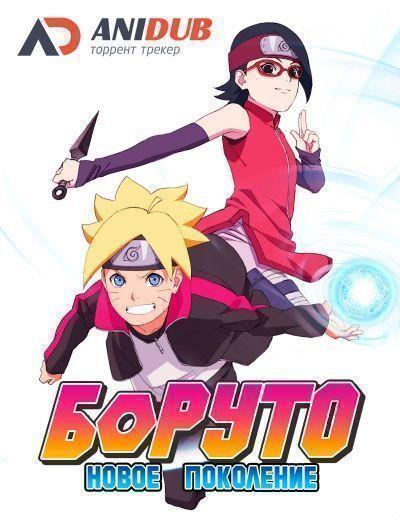 Боруто: Новое Поколение / Boruto: Naruto Next Generations [132 из ххх]