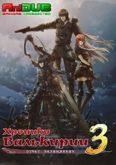 Хроники Валькирии 3 OVA / Senjou no Valkyria 3: Tagatame no Juusou OVA [2 из 2]