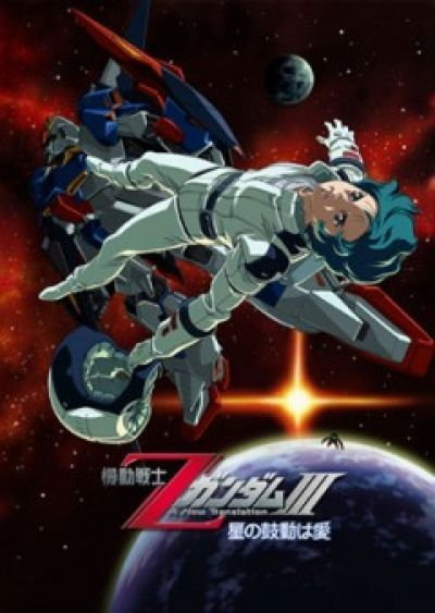 Мобильный воин Зета ГАНДАМ - Новый перевод (Фильм третий. Любовь - это пульс звёзд) / Mobile Suit Zeta Gundam: A New Translation -Love is the Pulse of the Stars-