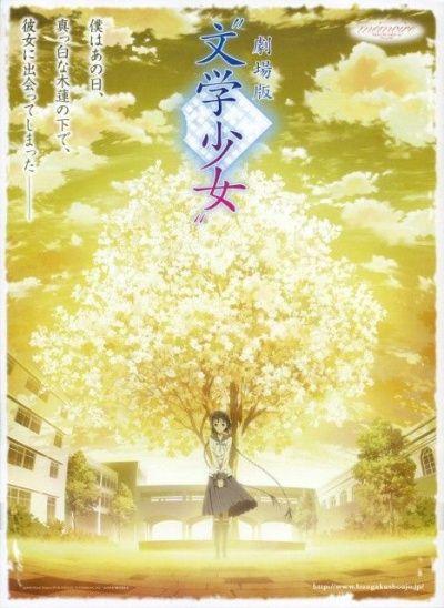 Литературная Барышня  / Gekijouban Bungaku Shoujo (Фильм)