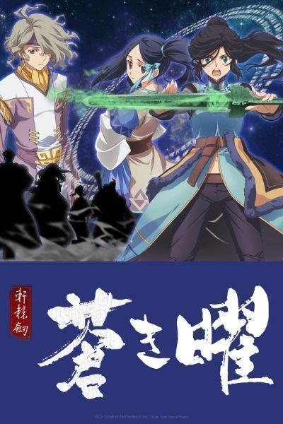 Меч Жёлтого императора: Бледное сияние / Ken En Ken: Aoki Kagayaki [13 из 13]