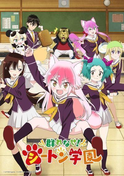 Присоединяйтесь к стае! Академия Сэтон / Murenase! Seton Gakuen [02 из 12]