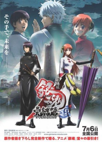 Гинтама - Фильм второй / Gekijouban Gintama Kanketsuhen: Yorozuya yo Eien Nare