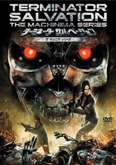 Терминатор: Да придёт Спаситель 3D / Terminator Salvation The Machinima Series [6 из 6]