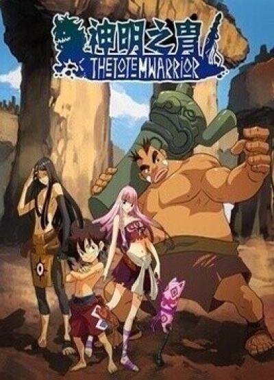 Воины Тотема / The Totem Warrior [08 из 12]