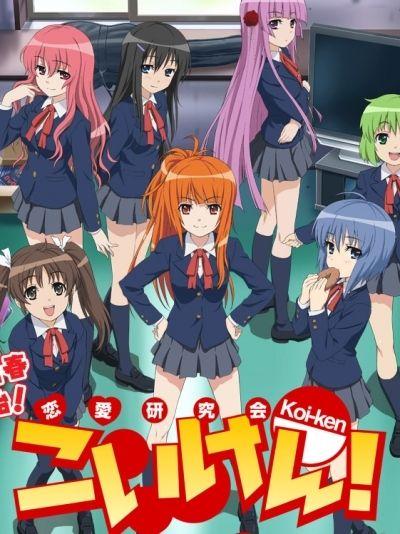 Кой-Кен: Кружок в поисках настоящей любви. Теперь мы в аниме! / Koi-ken! Watashitachi Anime ni Nacchatta!