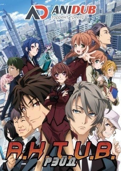 А.К.Т.И.В. Рэйд ТВ-1 / Active Raid: Kidou Kyoushuushitsu Dai Hachi Gakari [12 из 12]