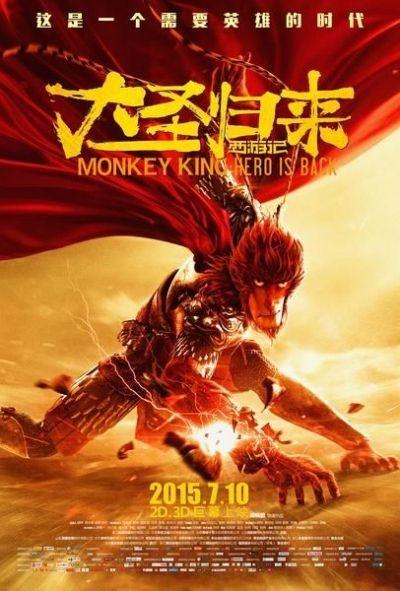 Король обезьян: Возвращение Героя / Monkey King: Hero Is Back