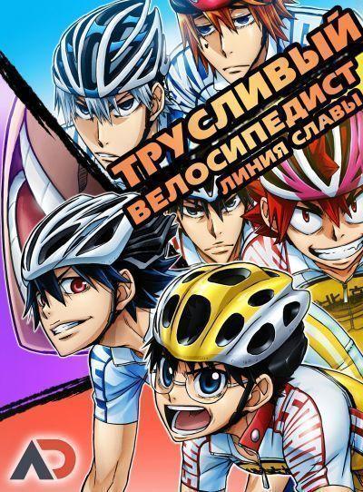 Трусливый Велосипедист: Линия славы / Yowamushi Pedal: Glory Line [25 из 25]