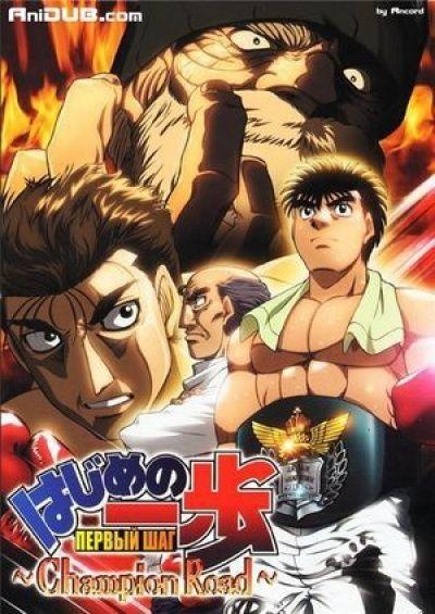 Первый Шаг ~Путь Чемпиона~ / Hajime No Ippo ~Champion Road~