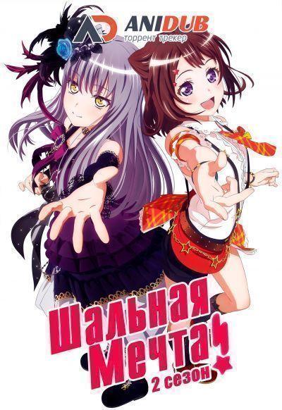 Шальная мечта! ТВ-2 / Bang Dream! 2nd Season [13 из 13]