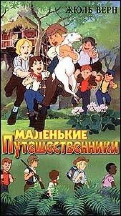 Маленькие путешественники / The story of 15 boys