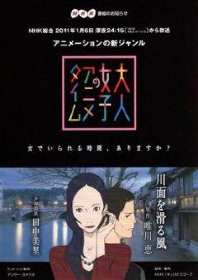 Ветер с реки: аниме для взрослых / Otona Joshi no Anime Time: Kawamo o Suberu Kaze