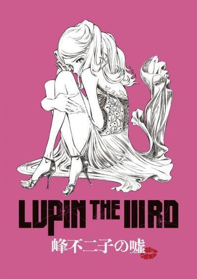 Люпен III: Ложь Минэ Фудзико / Lupin the IIIrd: Mine Fujiko no Uso [Movie]