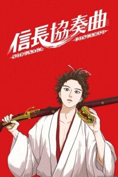 Концерт Нобунаги / Nobunaga Concerto [10 из 10]