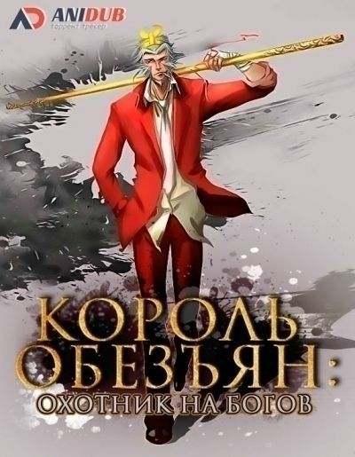 Король обезьян: Охотник на богов / Monkey King: The God Hunter [20 из 20]