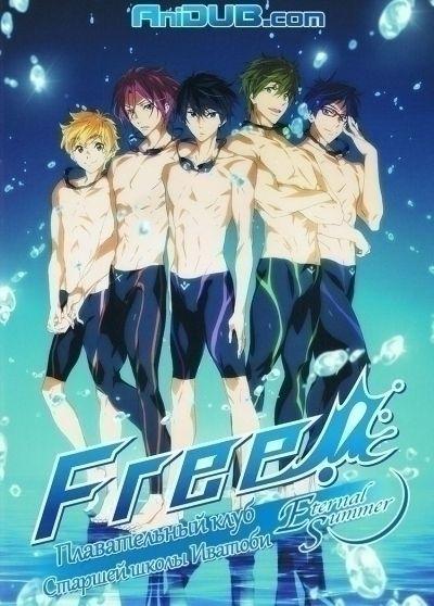 Free! - Плавательный клуб старшей школы Иватоби ТВ-2 / Free! - Iwatobi Swim Club TV-2 [13 из 13]
