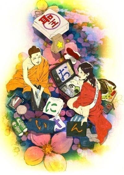 Пресвятые отроки / Saint Onii-san