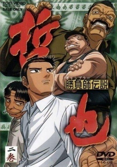 Легендарный игрок Тэцуя / Gambler Densetsu Tetsuya [20 из 20]
