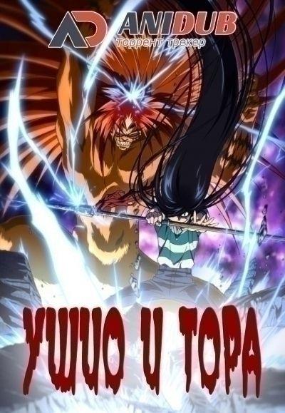 Ушио и Тора ТВ-1 / Ushio to Tora [26 из 26]