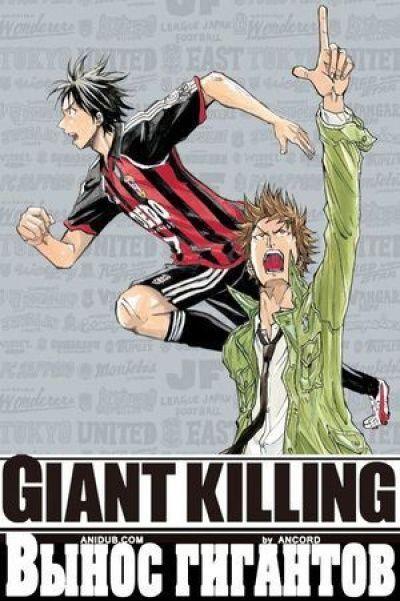 Вынос Гигантов / Giant Killing [26 из 26]