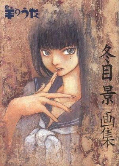 Песнь Агнца OVA / Hitsuji no Uta [04 из 04]