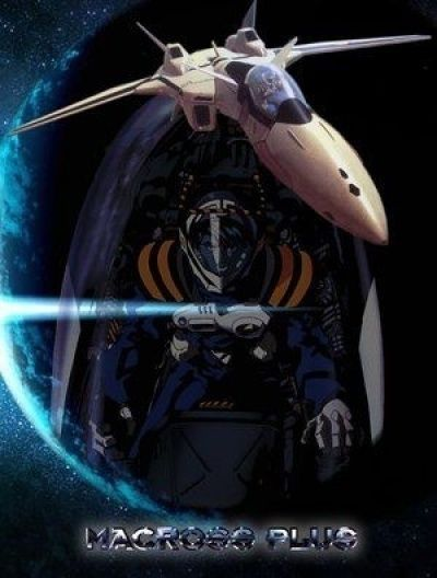 Макросс Плюс / Macross Plus: Movie Edition