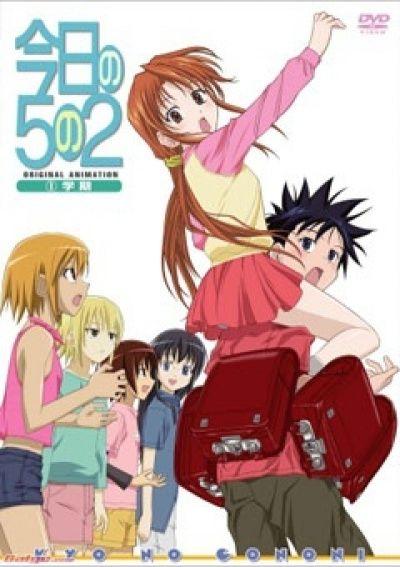 Сегодня в 5-Б классе / Kyou no Go no Ni [04 из 04]
