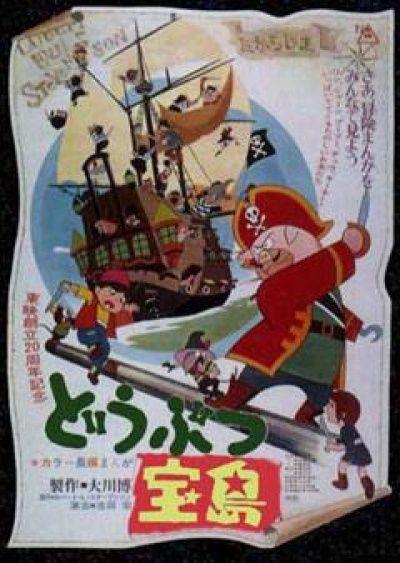 Звериный Остров Сокровищ / Animal Treasure Island [Movie] [DVDRip]