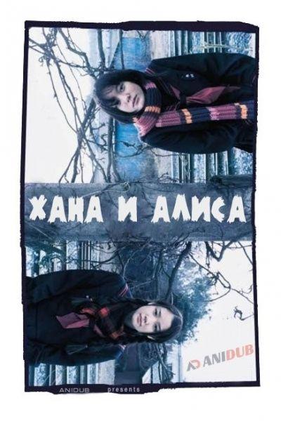 Хана и Алиса / Hana and Alice