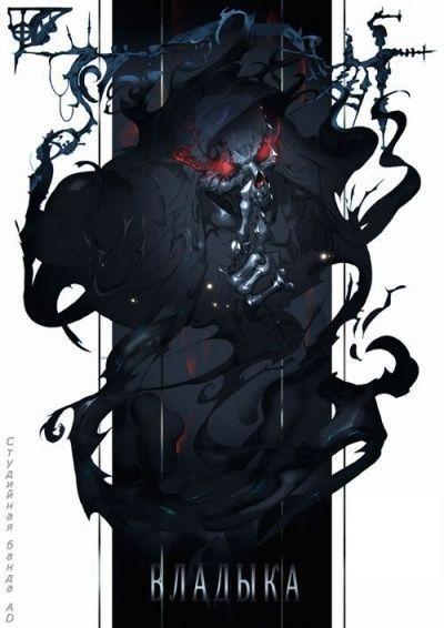 Владыка / Overlord [13 из 13 + 8 SP]