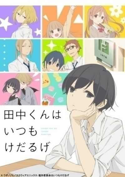 Вечно ленивый Танака / Tanaka-kun wa Itsumo Kedaruge [12 из 12]