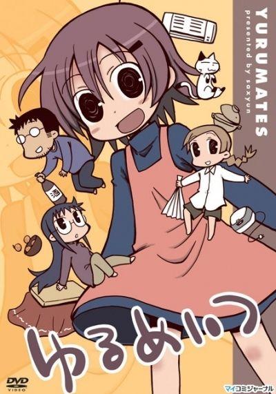 Ну как там бездельники? OVA / Yurumates