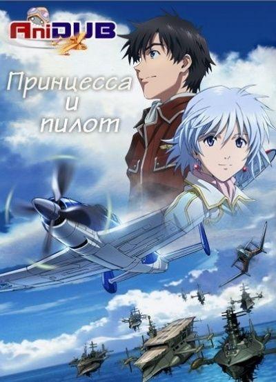 Принцесса и Пилот / Toaru Hikuushi e no Tsuioku (Фильм)