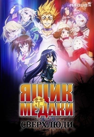 Ящик Медаки: Сверхлюди / Medaka Box: Abnormal TV-2 [12 из 12]