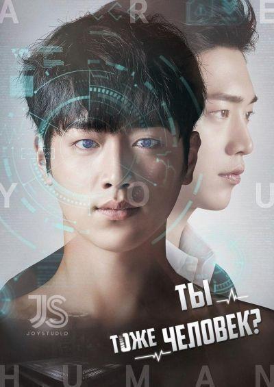 Ты тоже человек? / Are You Human Too? [36 из 36]