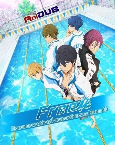 Free! - Плавательный клуб старшей школы Иватоби / Free! - Iwatobi Swim Club [12 из 12]