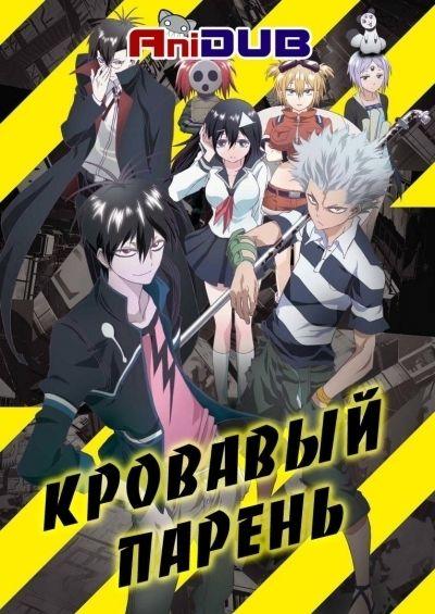 Кровавый парень / Blood Lad OVA