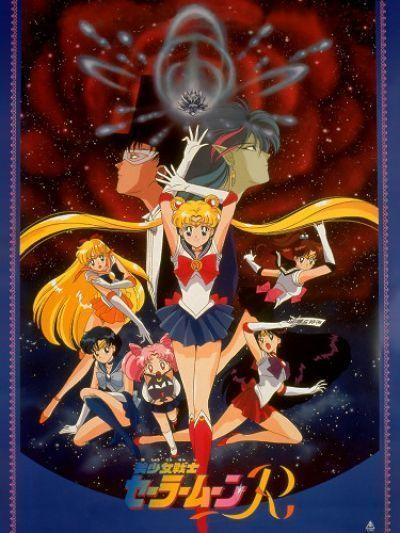Красавица-воин Сейлор Мун - Опасные цветы / Sailor Moon R Movie: Promise of the Rose [Movie]